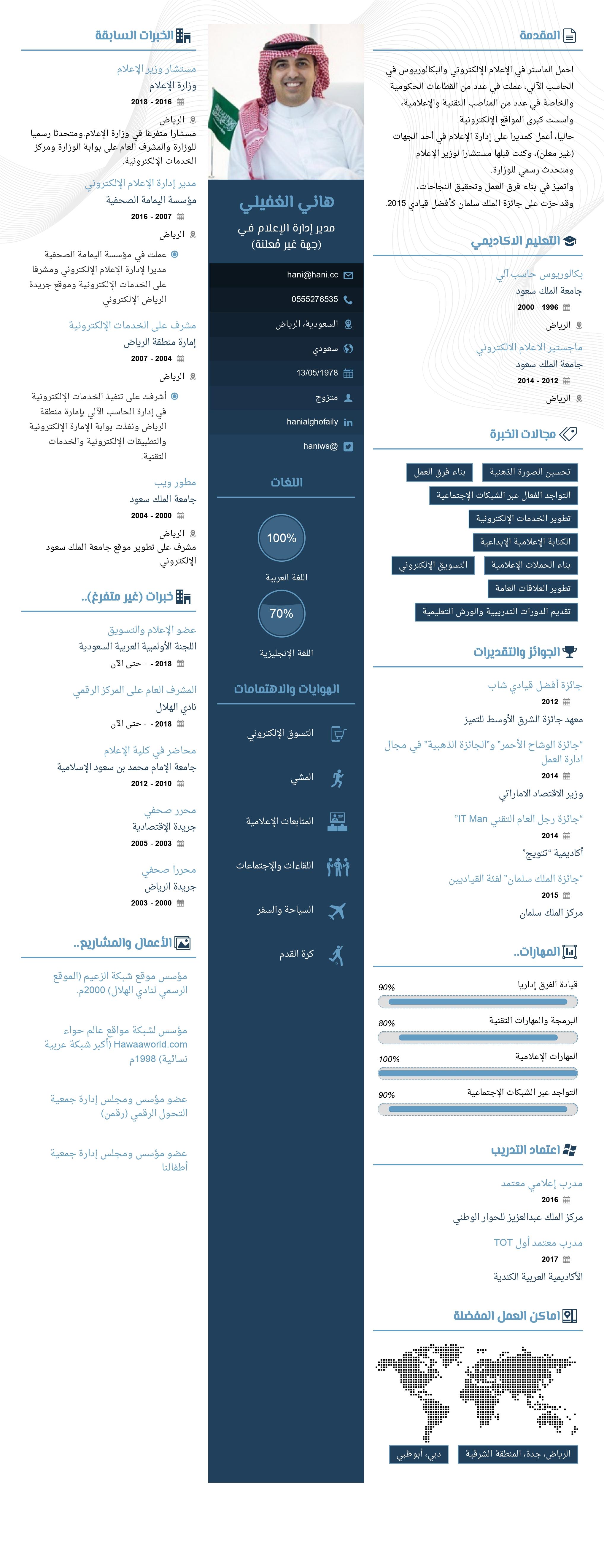 MyResume - hani alghofaily - AR_page-0001